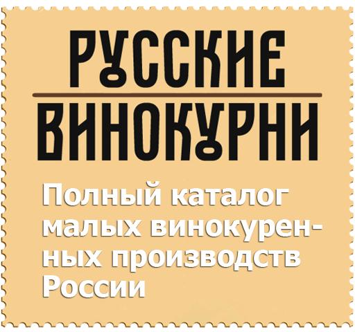 Русские винокурни - полный каталог малых винокуренных производств России